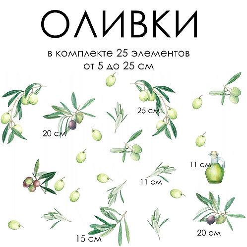 Стикеры ОЛИВКИ