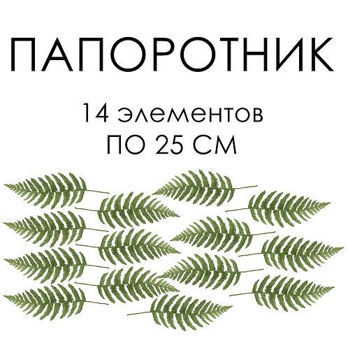 Стикеры ПАПОРОТНИК