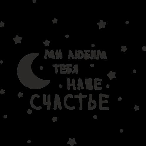 """Стик-постер """"Счастье"""""""