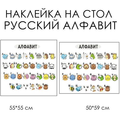 Стикер на стол РУССКИЙ АЛФАВИТ