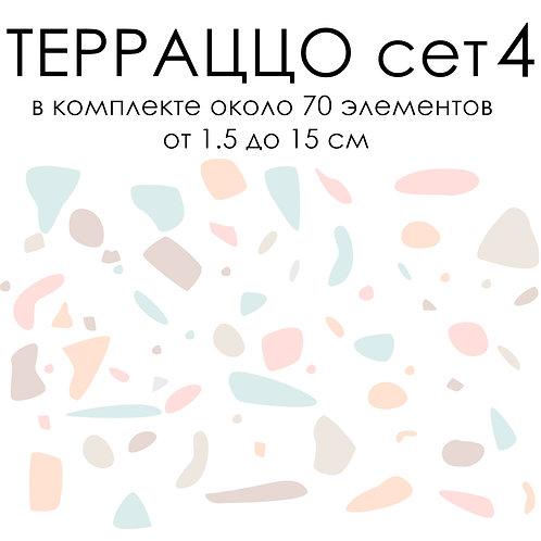 Стикеры ТЕРРАЦЦО сет 4