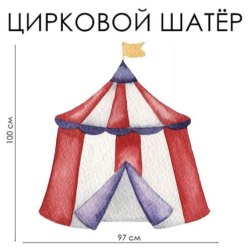 Стикер ЦИРКОВОЙ ШАТЁР
