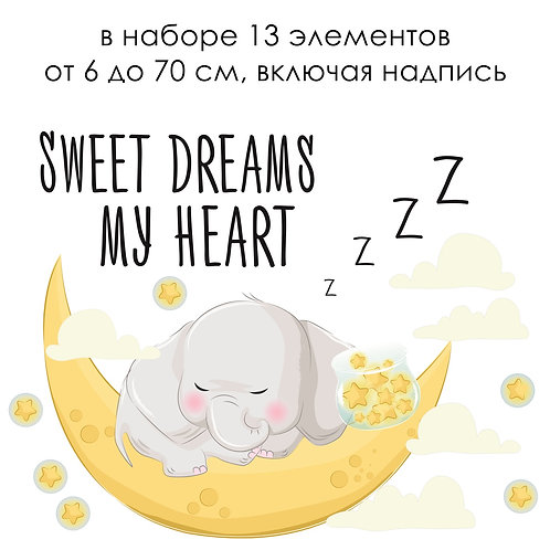 Стикеры SWEET DREAMS
