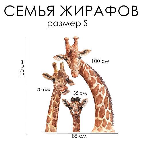 Наклейки СЕМЬЯ ЖИРАФОВ размер S