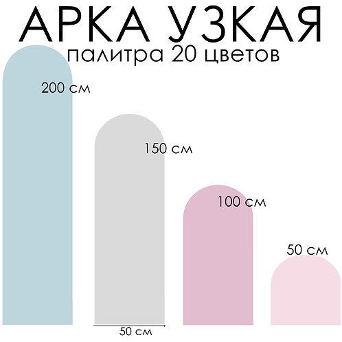 Стикер АРКА УЗКАЯ
