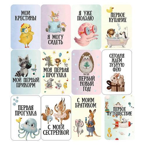 Карточки для фото малышей  до годика нейтральные