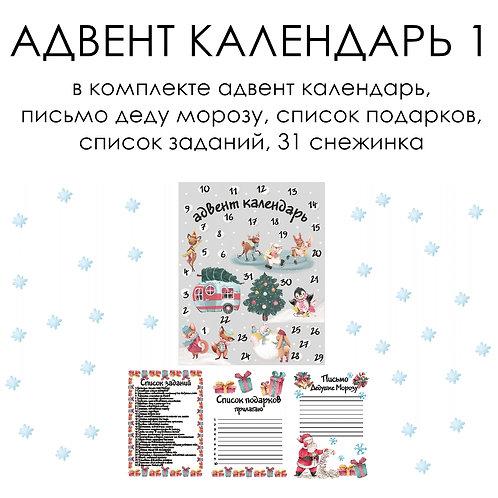 НАБОР АДВЕНТ КАЛЕНДАРЬ 1