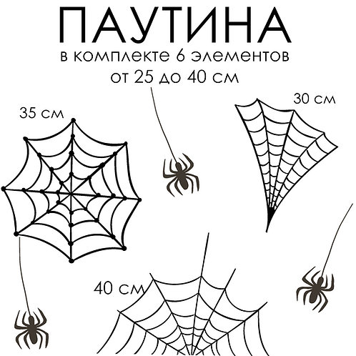 Стикеры ПАУТИНА