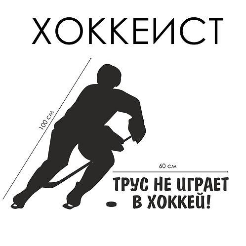 Стикер ХОККЕИСТ