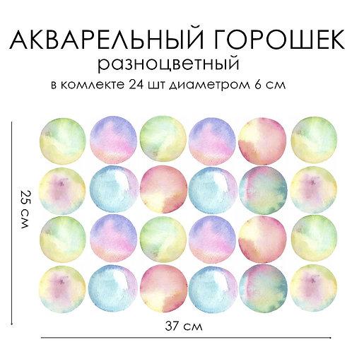 Стикеры АКВАРЕЛЬНЫЙ ГОРОШЕК разноцветный