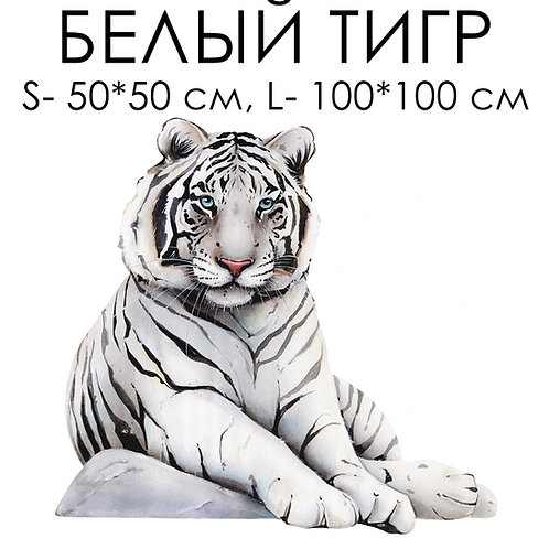 Стикер БЕЛЫЙ ТИГР