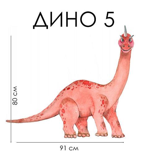Наклейка ДИНО 5