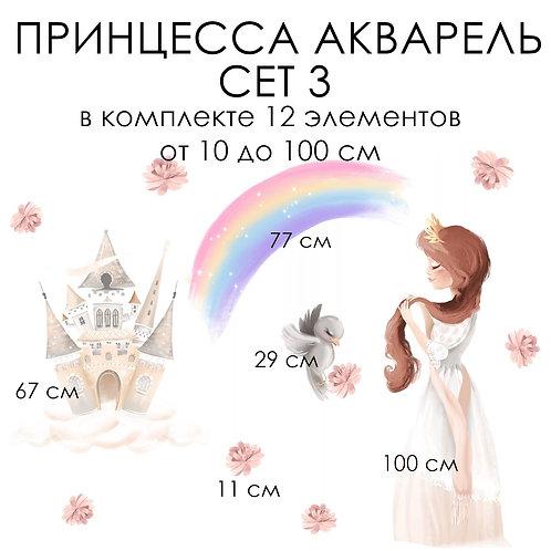 Стикеры ПРИНЦЕССА АКВАРЕЛЬ сет 3