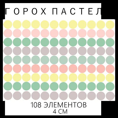 Стикеры ГОРОХ пастельных цветов