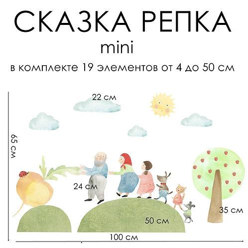 Стикеры СКАЗКА РЕПКА mini