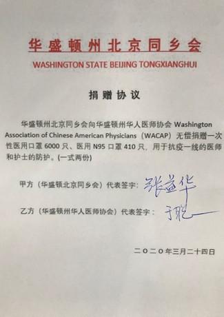 beijing_donation.jpg