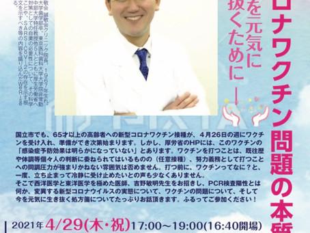 東京都国立市の小川市議会議員よりご紹介いただきました