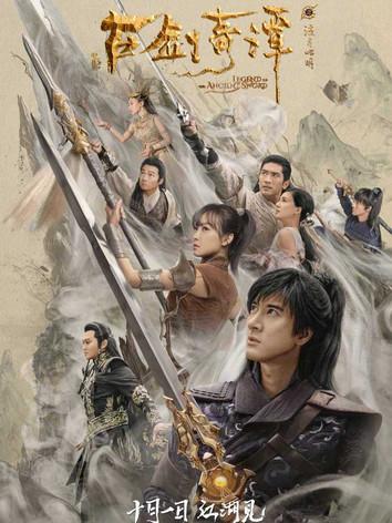 Legend of the Sword