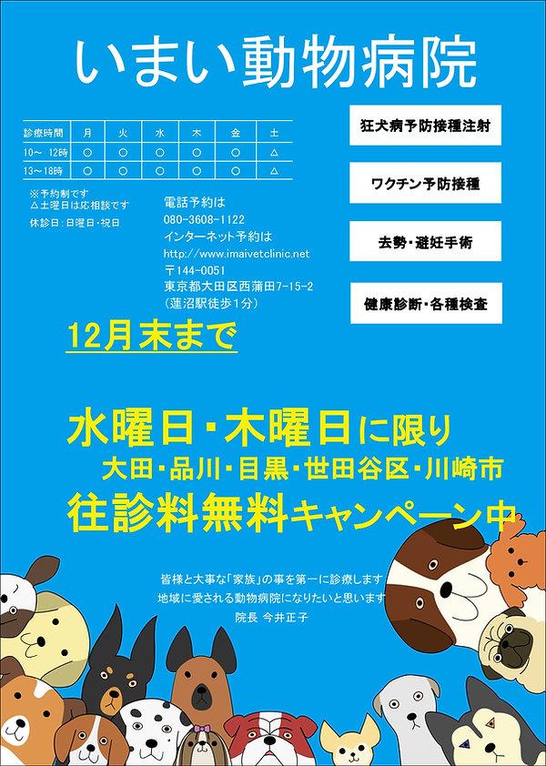 クチコミチラシ_page-0001.jpg