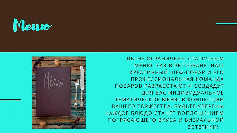 Презентация (3)_page-0007.jpg