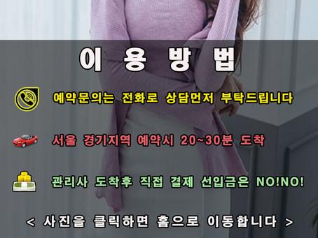 남양주출장안마 | 남양주출장마사지 | 100%후불제 | 초이스출장안마