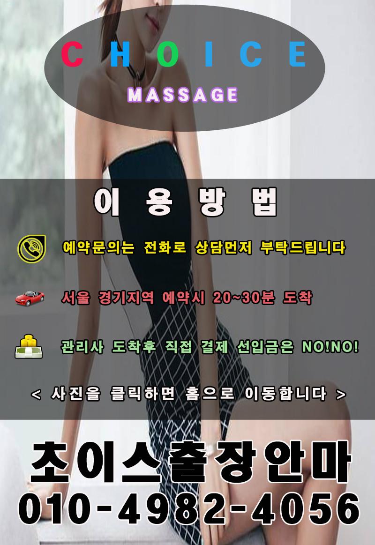 논현출장안마 논현출장마사지 후불제출장