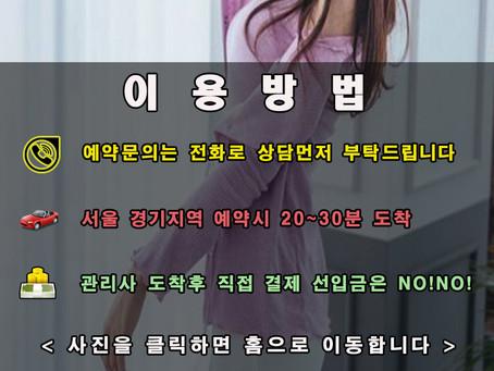 천호동출장안마 천호동출장마사지 | 100%후불제 | 초이스출장안마