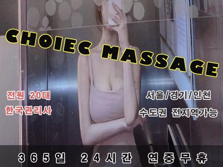 송파출장안마 송파출장마사지 | 100%후불제 | 초이스출장안마