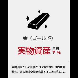 金-(ゴールド).png
