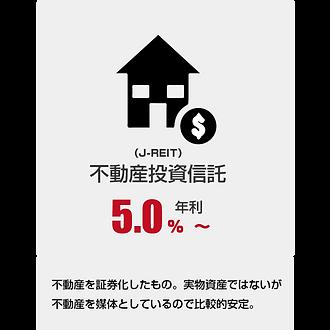 不動産投資信託.png