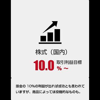 株式.png
