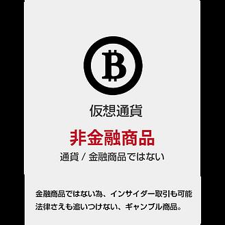 仮想通貨.png