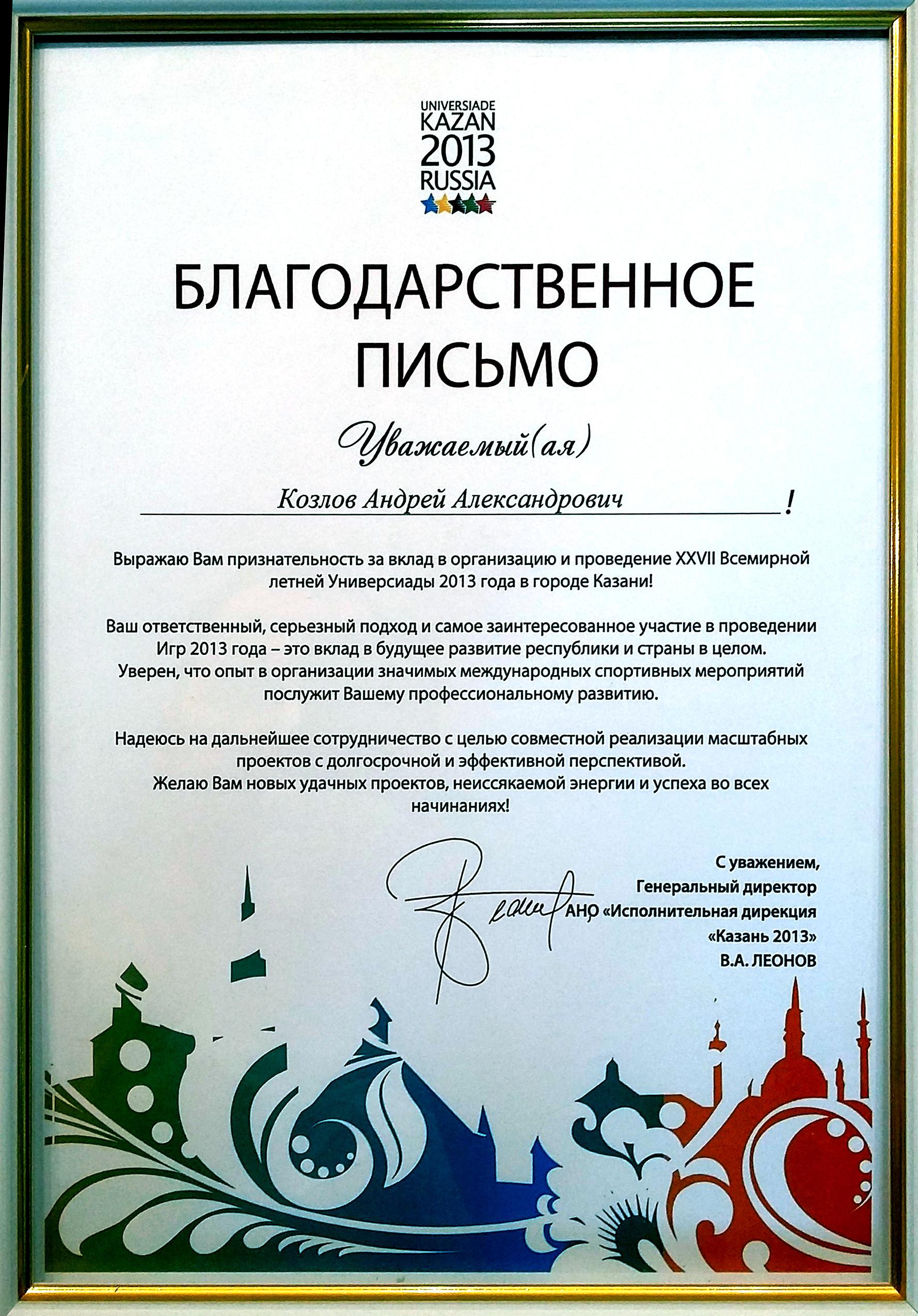 XXVII Всемирная летняя Универсиада 2013 в Казани