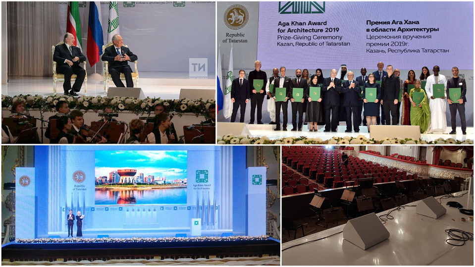 В Казани, в Татарском академическом государственном театре оперы и балета имени М.Джалиля состоялась церемония вручения Международной премии Ага Хана в области архитектуры 2019.