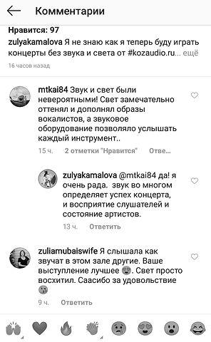 Зуля Камалова отзывы.jpg