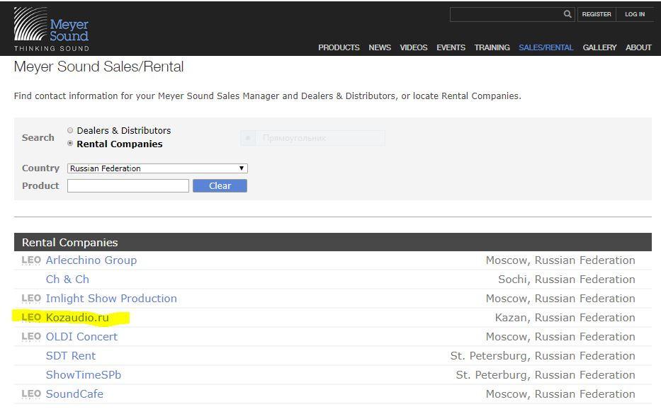 Гордимся! Наша компания зачислена в реестр официальных прокатных компаний на сайте meyersound.com !!!