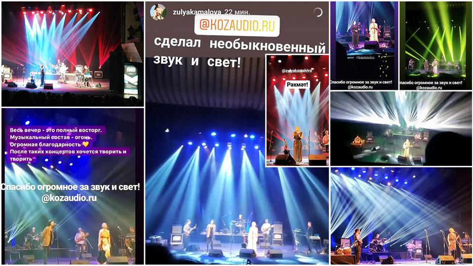 На большой сцене Татарского государственного академического театра имени Галиаскара Камала прошел сольный концерт Зули Камаловой. Нам очень дороги такие лестные отзывы!