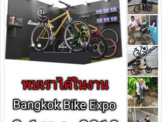 พบกับ Bangkok E-Bike ได้ที่งาน International Bangkok Bike Expo 2018 ที่เมืองทองธานี วันที่ 3-6 พ.ค.