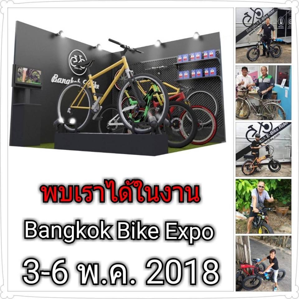 งาน International Bangkok Bike Expo ของ Bangkok E-Bike