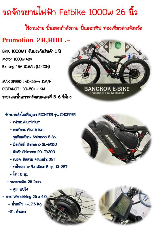 จักรยานfatbikeไฟฟ้า.png
