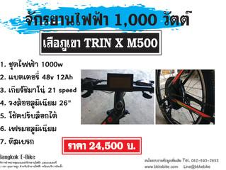 จักรยานไฟฟ้าสั่งประกอบสำเร็จรูปจาก Bangkok E Bike อยากจะได้มอเตอร์ไฟฟ้าและจักรยานแบบไหนบอกเราเลย
