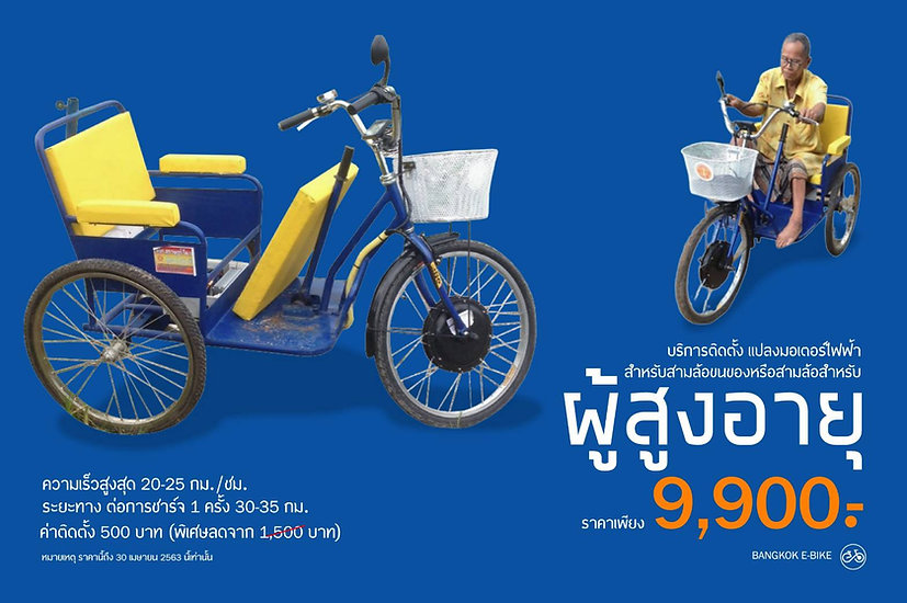 e-motor for tricycle, tri-cycle e-motor