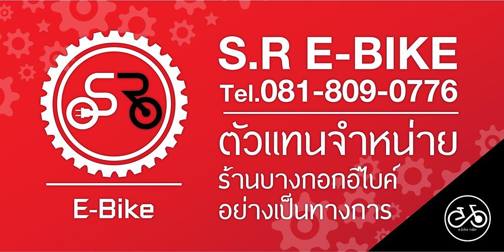 ร้าน SR EBIKE รับติดตั้งจักรยานไฟฟ้าฝั่งธน