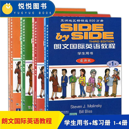 Side by Side student English books