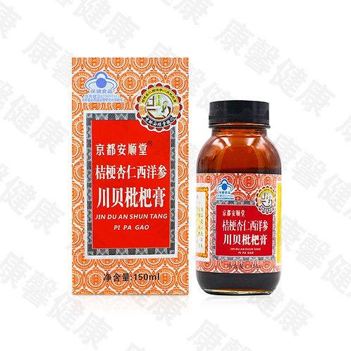 Loquat Cough Syrup