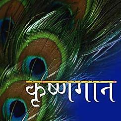 Krishnagaan-CD-Cover-sm.jpg