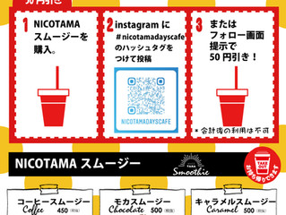 🥤SWEETS SMOOTHIE キャンペーン🥤