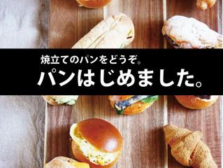 パン、始めます。