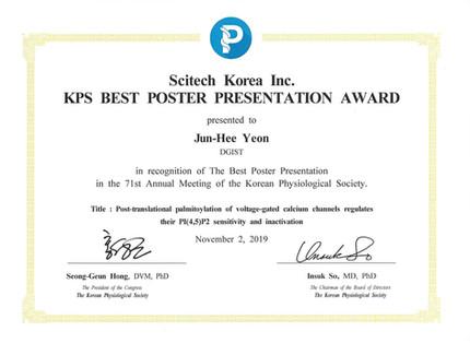 연준희 박사 후 연수연구원, 제 71회 대한생리학회 정기학술대회 Best poster presentation award 수상