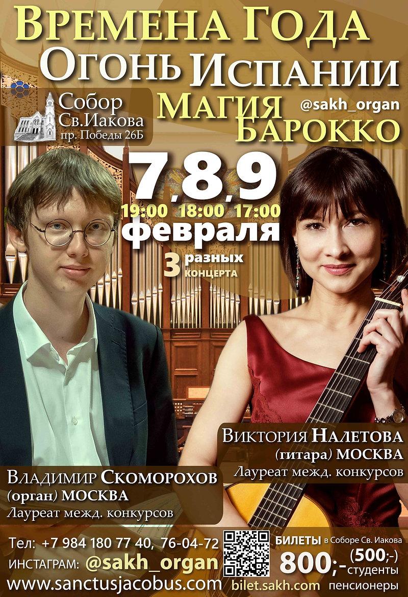 Плакат - 02 2020.jpg